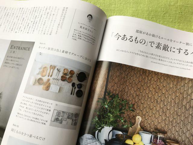 インテリアコーディネーター荒井詩万のブログ